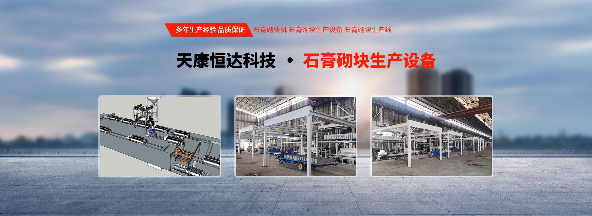 石膏砌块机生产设备
